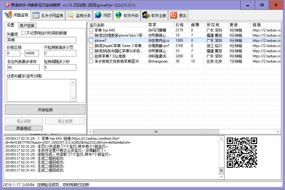 闲鱼新商品新宝贝监视监控检测软件V2.23